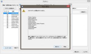 pythonfor_plug3